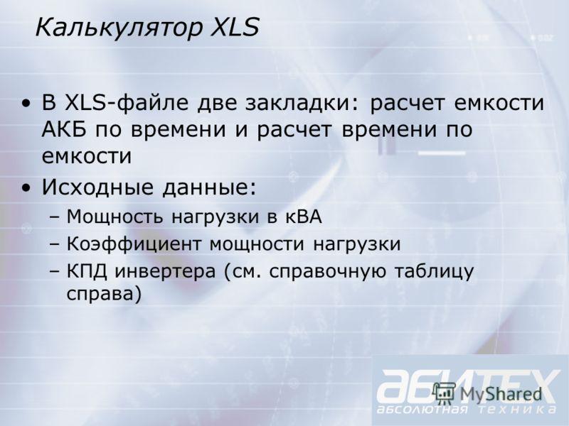 Калькулятор XLS В XLS-файле две закладки: расчет емкости АКБ по времени и расчет времени по емкости Исходные данные: –Мощность нагрузки в кВА –Коэффициент мощности нагрузки –КПД инвертера (см. справочную таблицу справа)