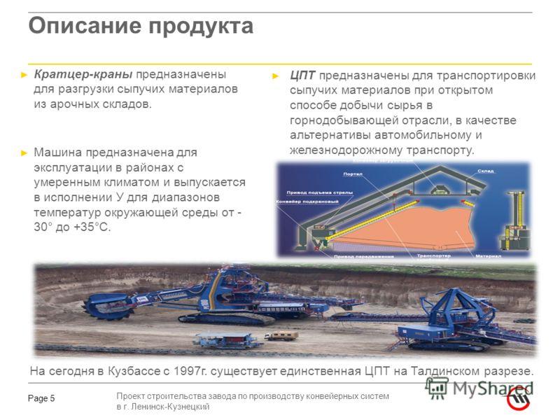 Проект строительства завода по производству конвейерных систем в г. Ленинск-Кузнецкий Page 5 Описание продукта ЦПТ предназначены для транспортировки сыпучих материалов при открытом способе добычи сырья в горнодобывающей отрасли, в качестве альтернати