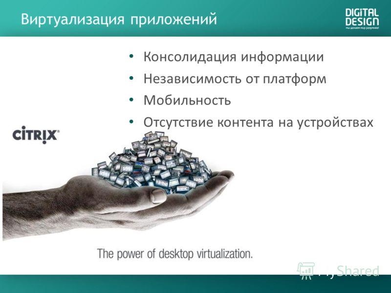 Виртуализация приложений Консолидация информации Независимость от платформ Мобильность Отсутствие контента на устройствах