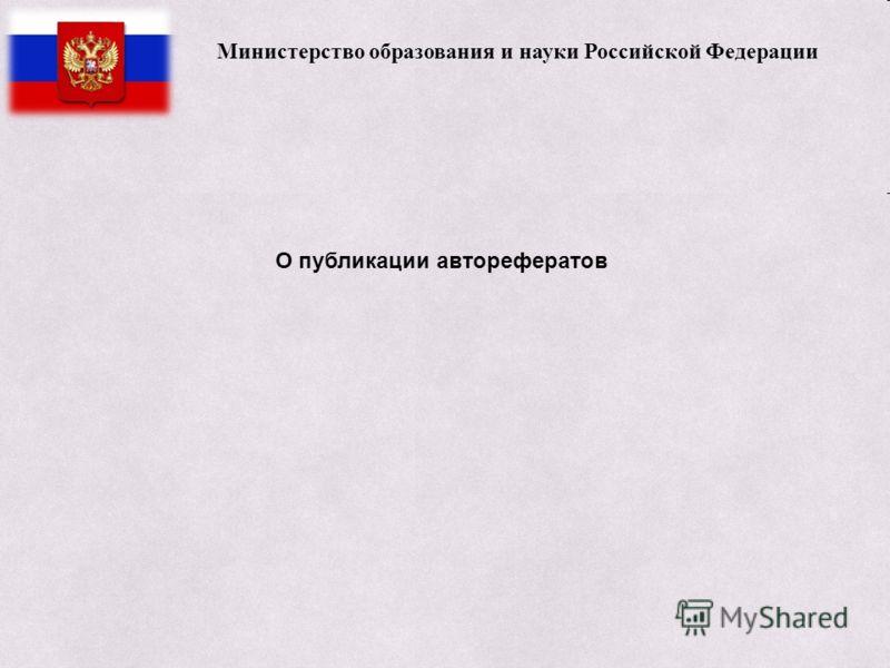 О публикации авторефератов Министерство образования и науки Российской Федерации