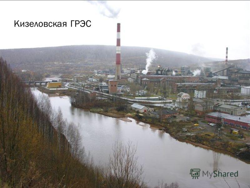 Кизеловская ГРЭС