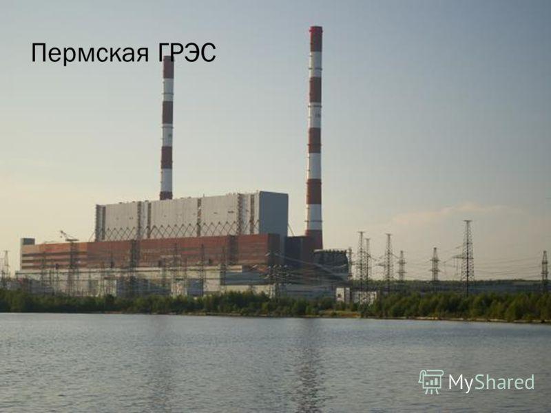 Пермская ГРЭС