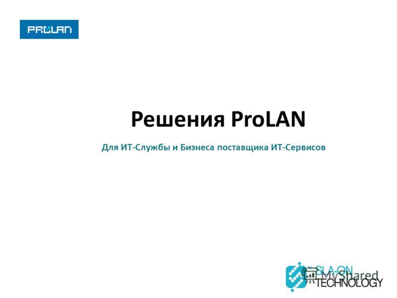 Решения ProLAN Для ИТ-Службы и Бизнеса поставщика ИТ-Сервисов