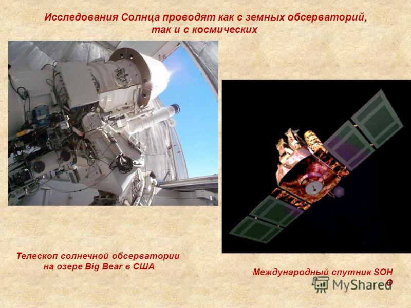 Исследования Солнца проводят как с земных обсерваторий, так и с космических. Телескоп солнечной обсерватории на озере Big Bear в США Международный спутник SOH O
