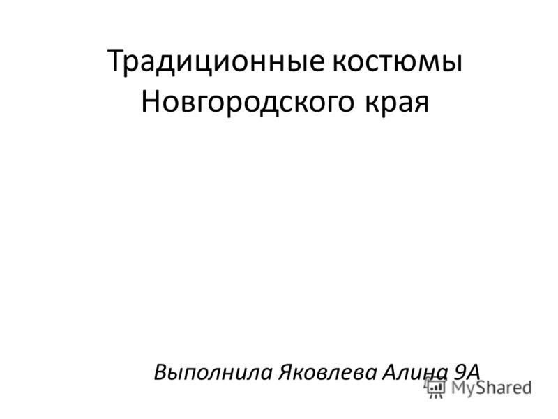 Традиционные костюмы Новгородского края Выполнила Яковлева Алина 9А