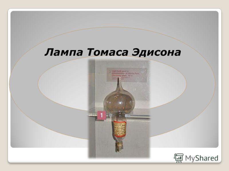 Лампа Томаса Эдисона