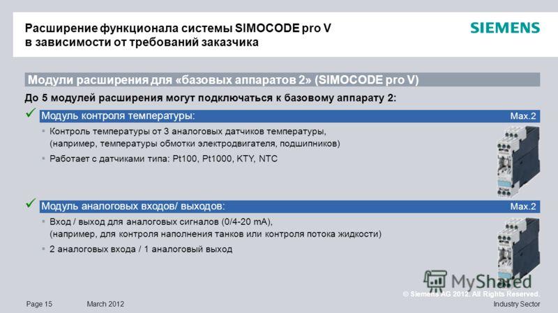 © Siemens AG 2012. All Rights Reserved. Industry SectorPage 15March 2012 Widths: Модули расширения для «базовых аппаратов 2» (SIMOCODE pro V) До 5 модулей расширения могут подключаться к базовому аппарату 2: Расширение функционала системы SIMOCODE pr