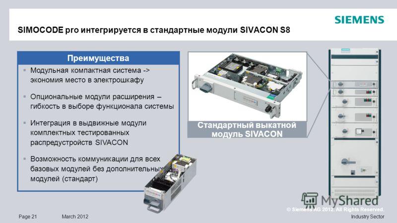 © Siemens AG 2012. All Rights Reserved. Industry SectorPage 21March 2012 SIMOCODE pro интегрируется в стандартные модули SIVACON S8 Модульная компактная система -> экономия место в электрошкафу Опциональные модули расширения – гибкость в выборе функц