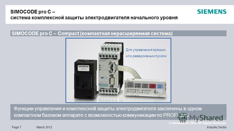 © Siemens AG 2012. All Rights Reserved. Industry SectorPage 7March 2012 SIMOCODE pro C – Compact (компактная нерасширяемая система) Функции управления и комплексной защиты электродвигателя заключены в одном компактном базовом аппарате с возможностью