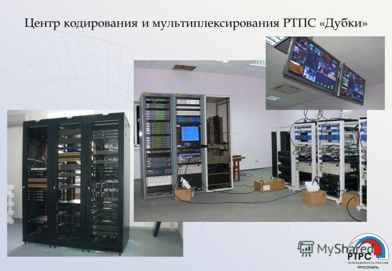 Центр кодирования и мультиплексирования РТПС «Дубки»