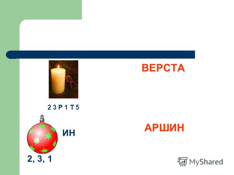 ВЕРСТА АРШИН 2 3 Р 1 Т 5 ИН 2, 3, 1
