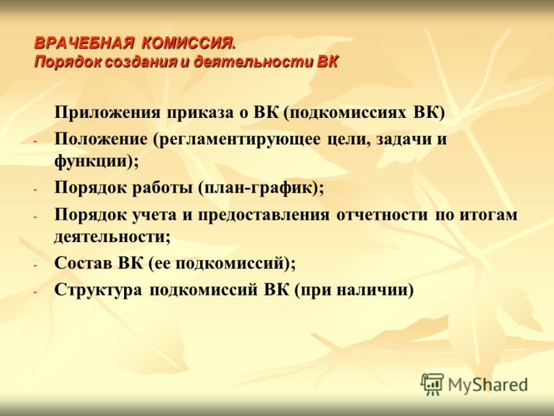 образец приказа о создании врачебной комиссии