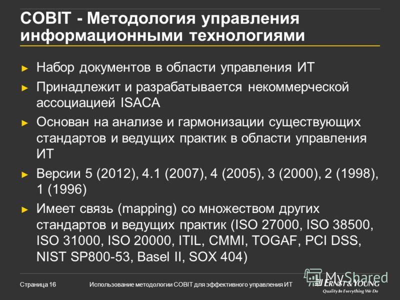 Использование методологии COBIT для эффективного управления ИТСтраница 16 COBIT - Методология управления информационными технологиями Набор документов в области управления ИТ Принадлежит и разрабатывается некоммерческой ассоциацией ISACA Основан на а