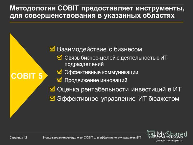 Использование методологии COBIT для эффективного управления ИТСтраница 42 Методология COBIT предоставляет инструменты, для совершенствования в указанных областях COBIT 5 Взаимодействие с бизнесом Связь бизнес-целей с деятельностью ИТ подразделений Эф