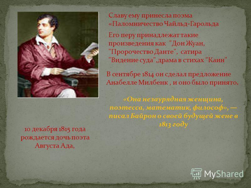 Славу ему принесла поэма «Паломничество Чайльд-Гарольда Его перу принадлежат такие произведения как