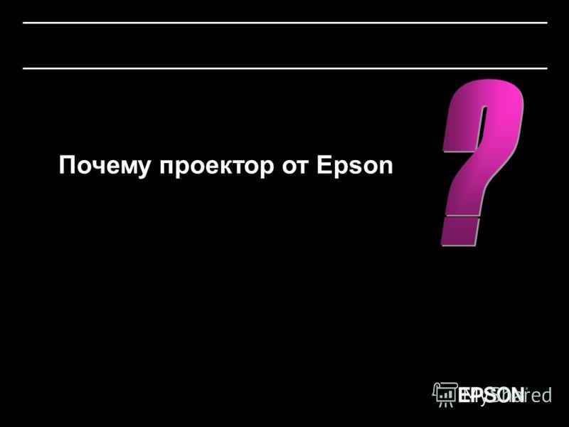 Почему проектор от Epson