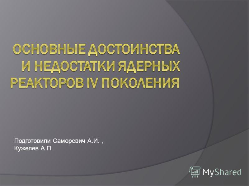Подготовили Саморевич А.И., Кужелев А.П.