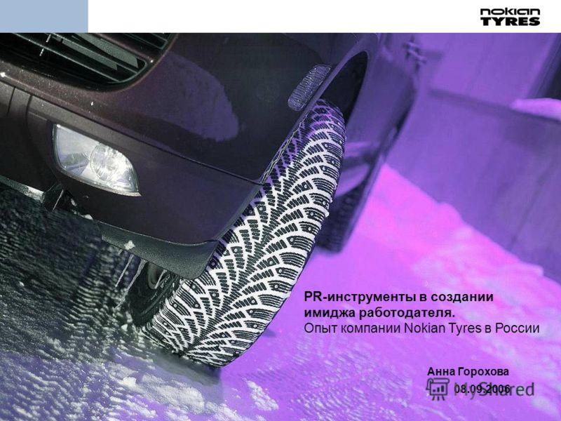 1 PR-инструменты в создании имиджа работодателя. Опыт компании Nokian Tyres в России Анна Горохова 08.09.2006