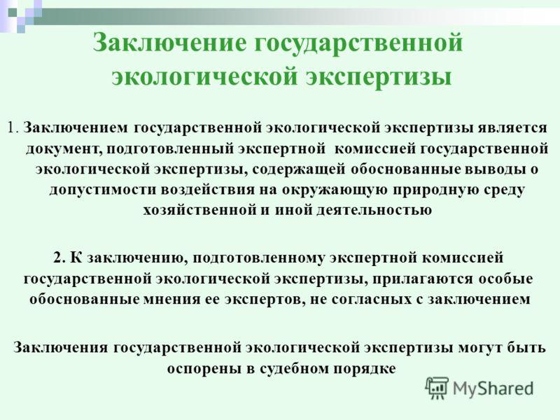 Заключение государственной экологической экспертизы 1. Заключением государственной экологической экспертизы является документ, подготовленный экспертной комиссией государственной экологической экспертизы, содержащей обоснованные выводы о допустимости