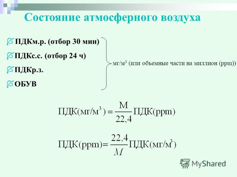 Состояние атмосферного воздуха ПДКм.р. (отбор 30 мин) ПДКс.с. (отбор 24 ч) ПДКр.з. ОБУВ мг/м 3 (или объемные части на миллион (ppm))