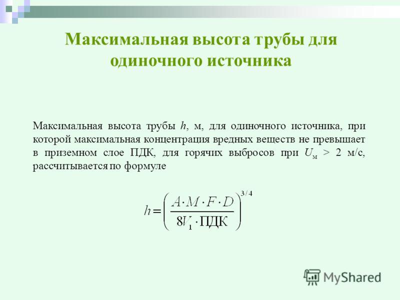 Максимальная высота трубы h, м, для одиночного источника, при которой максимальная концентрация вредных веществ не превышает в приземном слое ПДК, для горячих выбросов при U м > 2 м/с, рассчитывается по формуле Максимальная высота трубы для одиночног