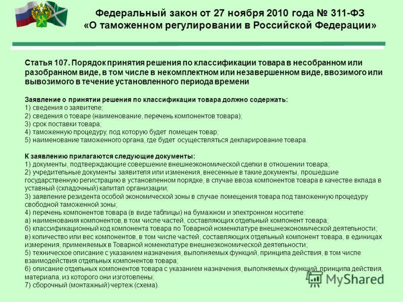Федеральный закон от 27 ноября 2010 года 311-ФЗ «О таможенном регулировании в Российской Федерации» Статья 107. Порядок принятия решения по классификации товара в несобранном или разобранном виде, в том числе в некомплектном или незавершенном виде, в