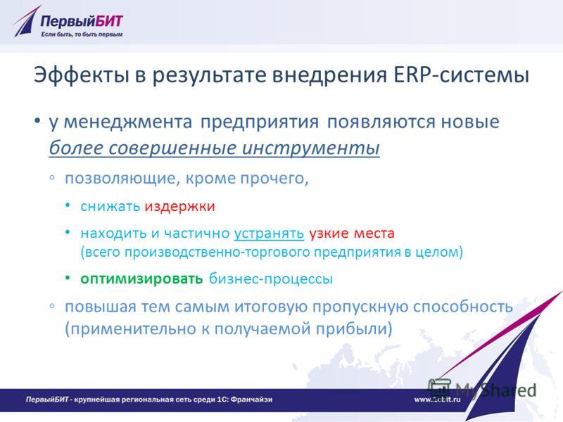 Эффекты в результате внедрения ERP-системы у менеджмента предприятия появляются новые более совершенные инструменты позволяющие, кроме прочего, снижать издержки находить и частично устранять узкие места (всего производственно-торгового предприятия в