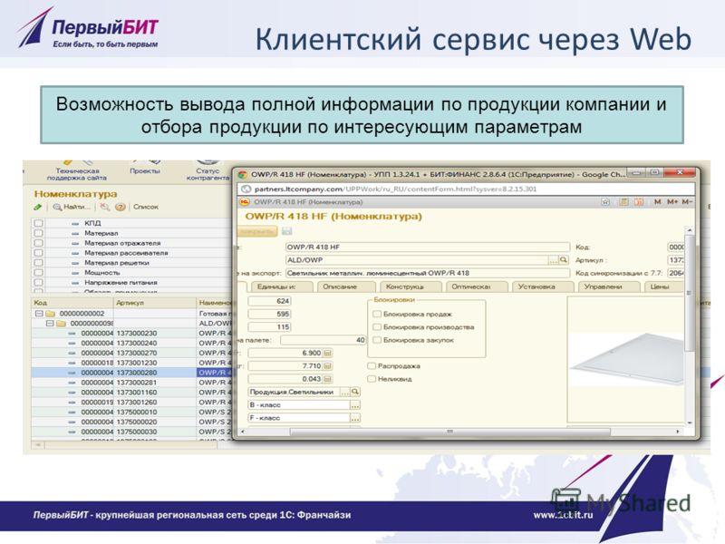 Клиентский сервис через Web Возможность вывода полной информации по продукции компании и отбора продукции по интересующим параметрам