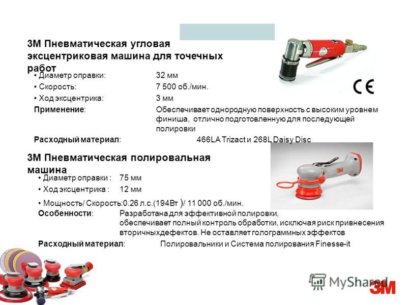3M Пневматическая угловая эксцентриковая машина для точечных работ 3M Пневматическая полировальная машина Диаметр оправки:32 мм Скорость:7 500 об./мин. Ход эксцентрика:3 мм Применение:Обеспечивает однородную поверхность с высоким уровнем финиша, отли