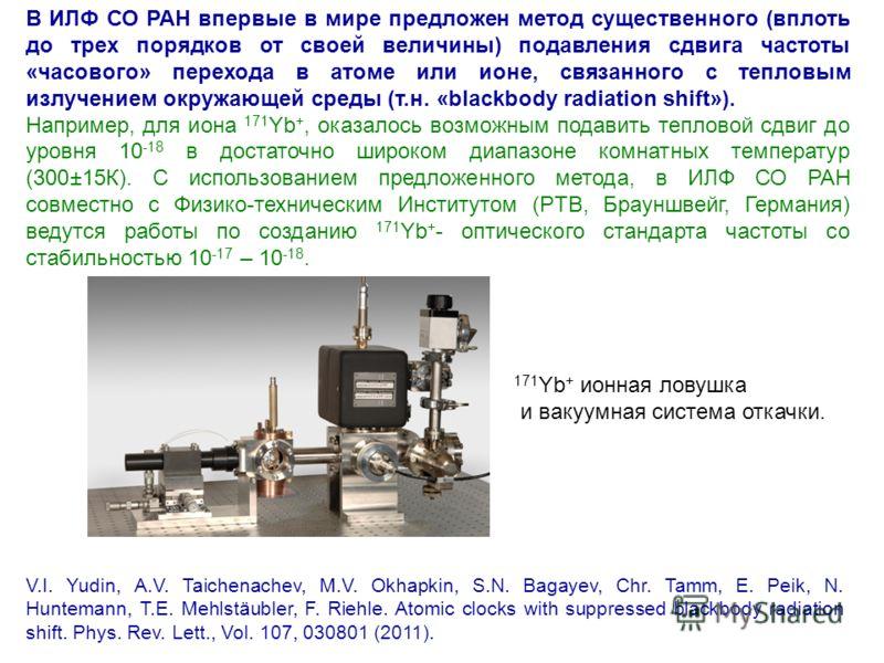В ИЛФ СО РАН впервые в мире предложен метод существенного (вплоть до трех порядков от своей величины) подавления сдвига частоты «часового» перехода в атоме или ионе, связанного с тепловым излучением окружающей среды (т.н. «blackbody radiation shift»)