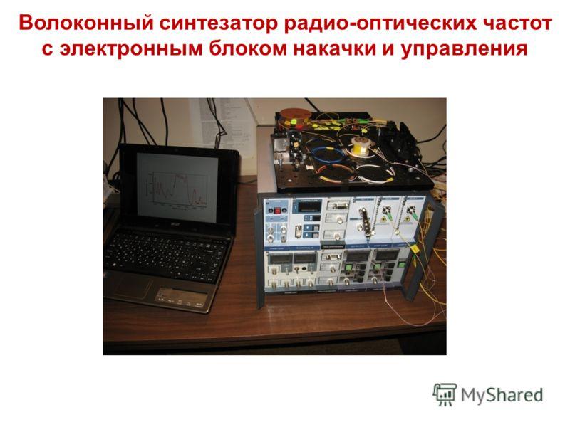 Волоконный синтезатор радио-оптических частот с электронным блоком накачки и управления