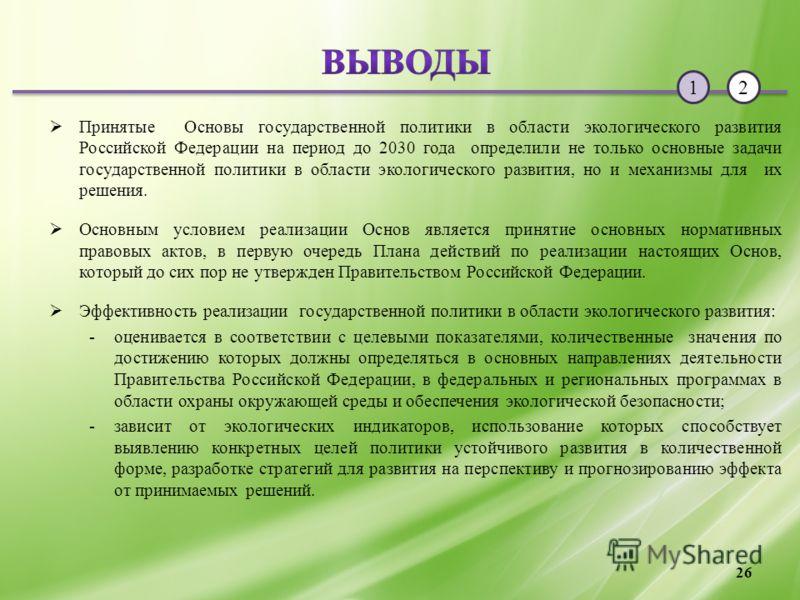 26 Принятые Основы государственной политики в области экологического развития Российской Федерации на период до 2030 года определили не только основные задачи государственной политики в области экологического развития, но и механизмы для их решения.