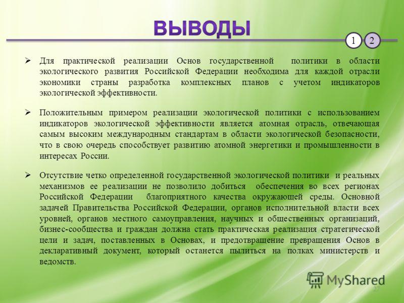 Для практической реализации Основ государственной политики в области экологического развития Российской Федерации необходима для каждой отрасли экономики страны разработка комплексных планов с учетом индикаторов экологической эффективности. Положител