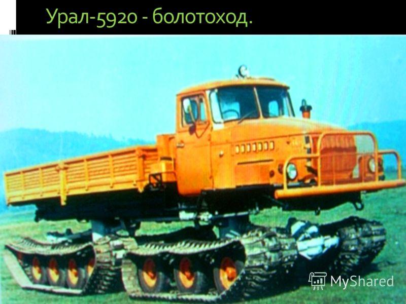 Урал-5920 - болотоход.