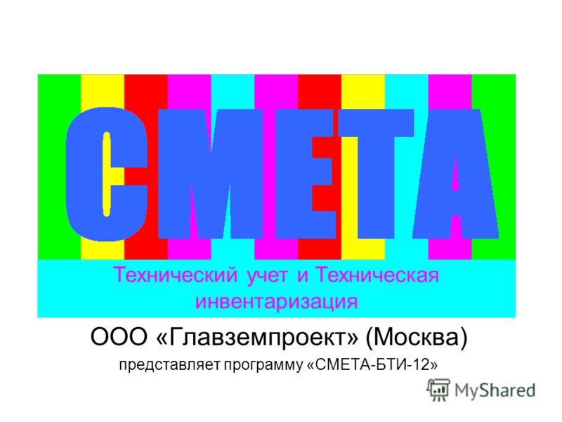 ООО «Главземпроект» (Москва) представляет программу «СМЕТА-БТИ-12» Технический учет и Техническая инвентаризация