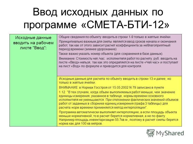 Ввод исходных данных по программе «СМЕТА-БТИ-12» Исходные данные вводить на рабочем листе