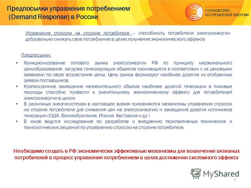 Предпосылки управления потреблением (Demand Response) в России Необходимо создать в РФ экономически эффективные механизмы для вовлечения активных потребителей в процесс управления потреблением в целях достижения системного эффекта НЕКОММЕРЧЕСКОЕ ПАРТ