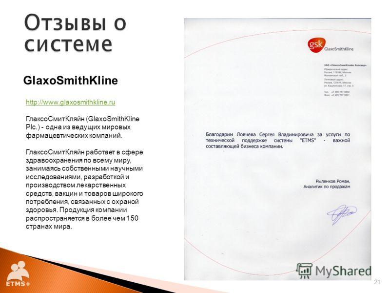 21 GlaxoSmithKline http://www.glaxosmithkline.ru ГлаксоСмитКляйн (GlaxoSmithKline Plc.) - одна из ведущих мировых фармацевтических компаний. ГлаксоСмитКляйн работает в сфере здравоохранения по всему миру, занимаясь собственными научными исследованиям