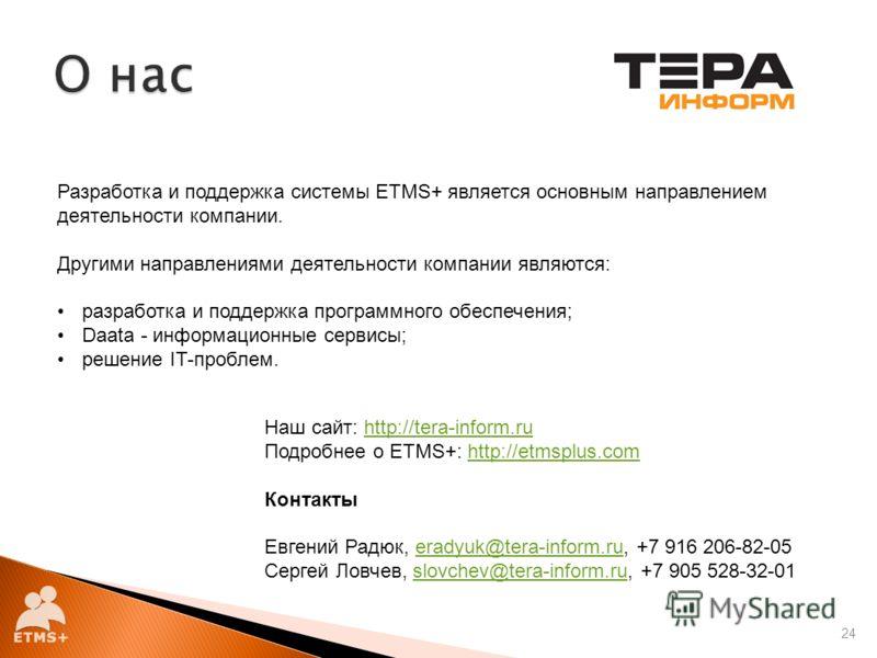 24 Разработка и поддержка системы ETMS+ является основным направлением деятельности компании. Другими направлениями деятельности компании являются: разработка и поддержка программного обеспечения; Daata - информационные сервисы; решение IT-проблем. Н