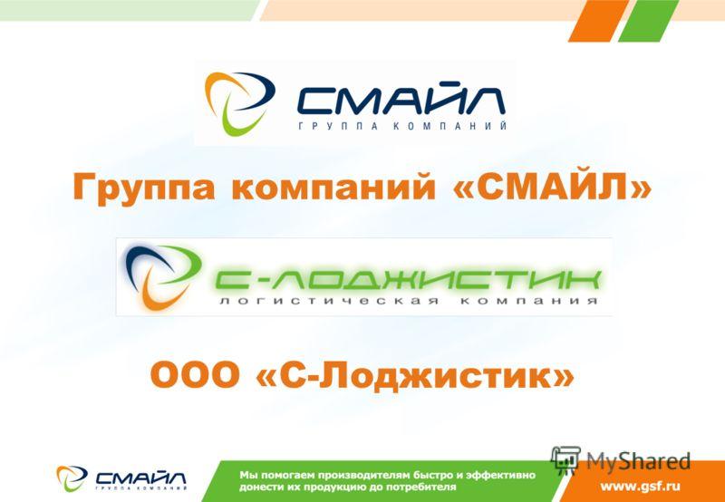 ООО «С-Лоджистик» Группа компаний «СМАЙЛ»