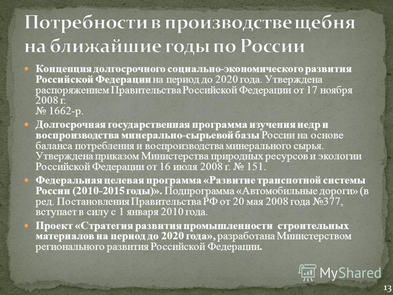 Концепция долгосрочного социально-экономического развития Российской Федерации на период до 2020 года. Утверждена распоряжением Правительства Российской Федерации от 17 ноября 2008 г. 1662-р. Долгосрочная государственная программа изучения недр и вос