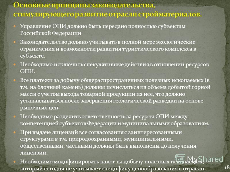 Управление ОПИ должно быть передано полностью субъектам Российской Федерации Законодательство должно учитывать в полной мере экологические ограничения и возможности развития туристического комплекса в субъекте. Необходимо исключить спекулятивные дейс