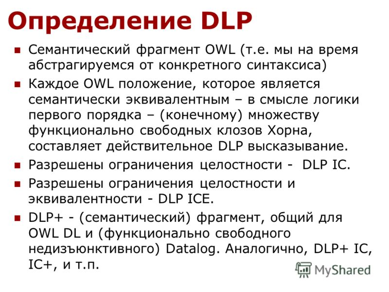 Определение DLP Семантический фрагмент OWL (т.е. мы на время абстрагируемся от конкретного синтаксиса) Каждое OWL положение, которое является семантически эквивалентным – в смысле логики первого порядка – (конечному) множеству функционально свободных