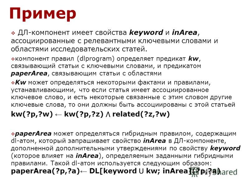 Пример ДЛ-компонент имеет свойства keyword и inArea, ассоциированные с релевантными ключевыми словами и областями исследовательских статей. компонент правил (dlprogram) определяет предикат kw, связывающий статьи с ключевыми словами, и предикатом pape