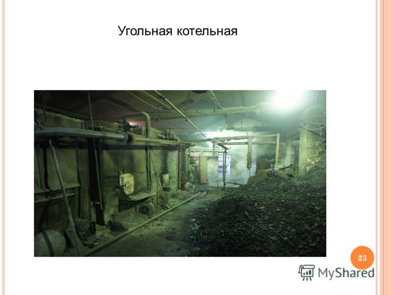 23 Угольная котельная
