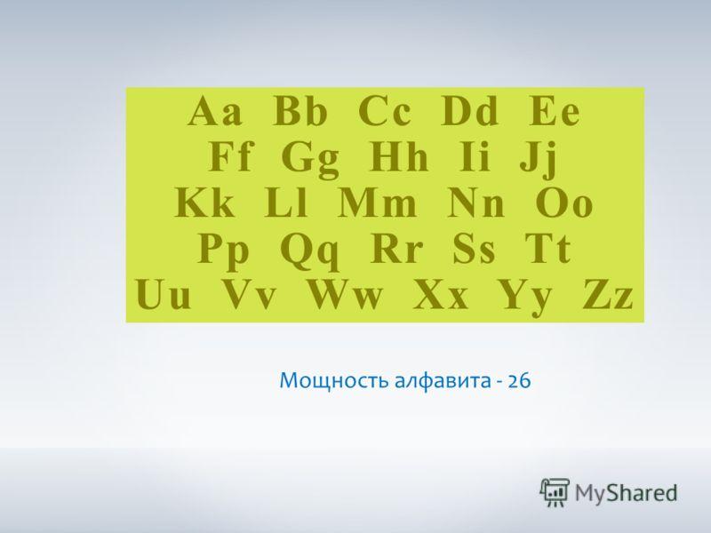 Мощность алфавита - 26