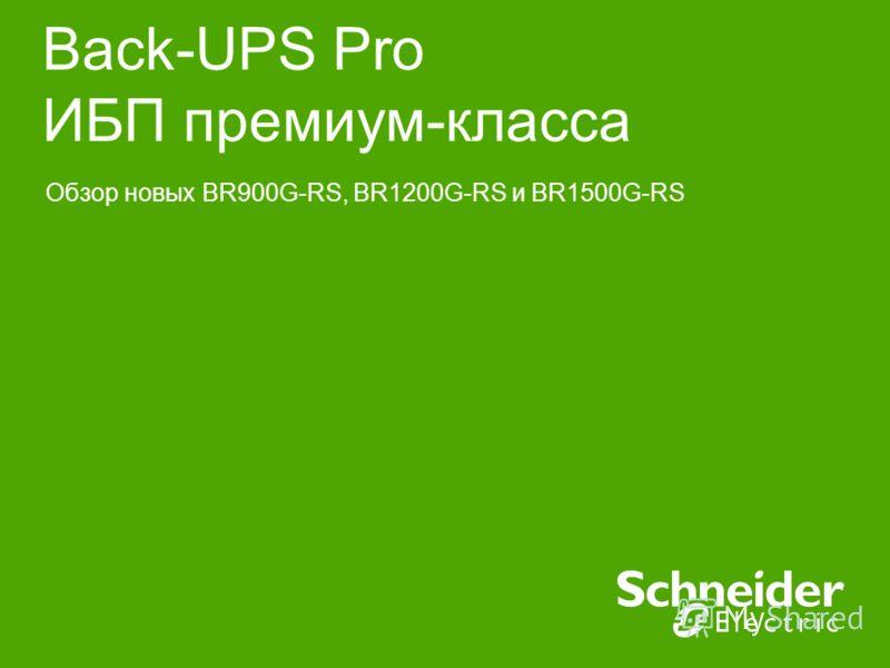 Back-UPS Pro ИБП премиум-класса Обзор новых BR900G-RS, BR1200G-RS и BR1500G-RS