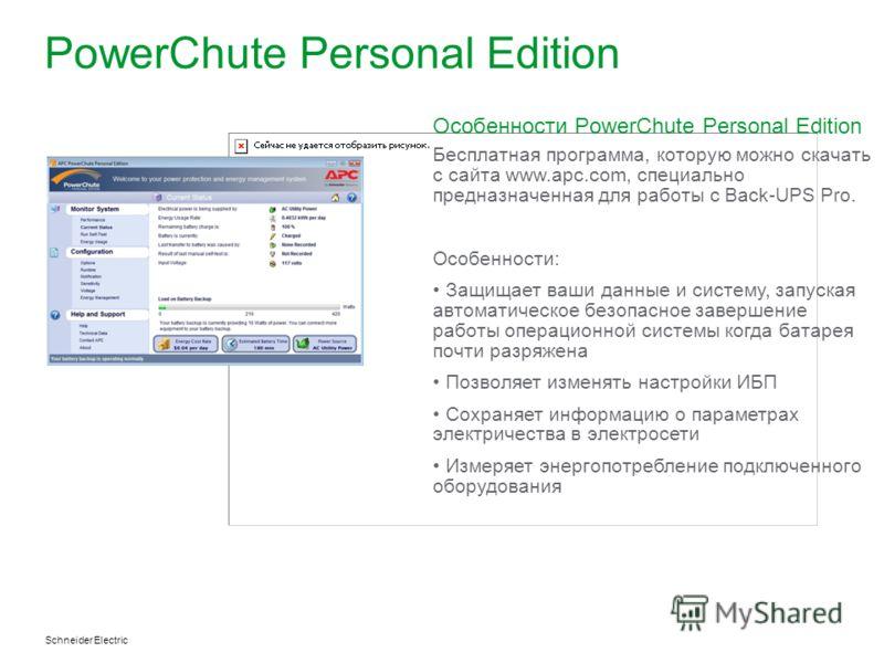 Schneider Electric PowerChute Personal Edition Особенности PowerChute Personal Edition Бесплатная программа, которую можно скачать с сайта www.apc.com, специально предназначенная для работы с Back-UPS Pro. Особенности: Защищает ваши данные и систему,