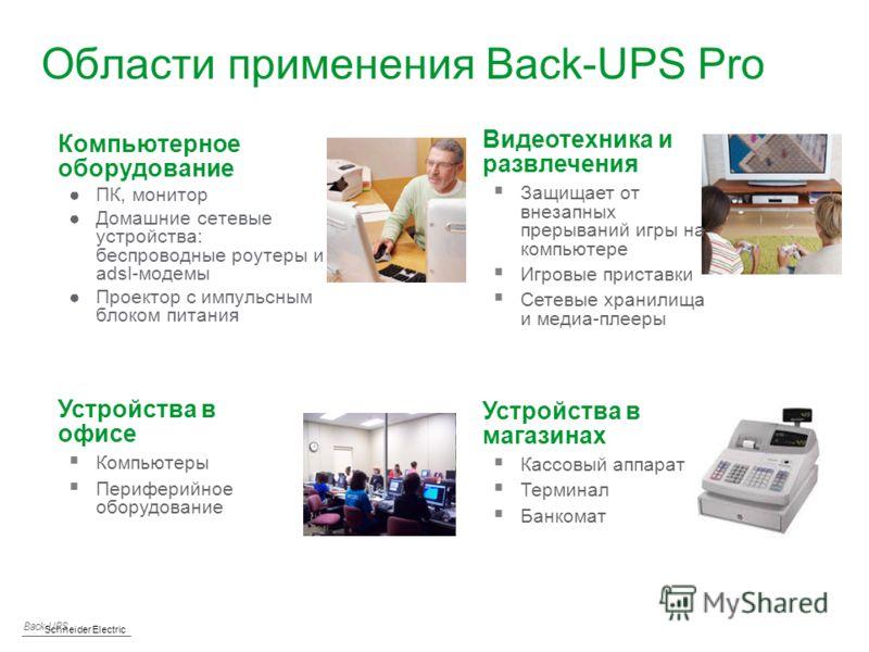 Schneider Electric Области применения Back-UPS Pro Компьютерное оборудование ПК, монитор Домашние сетевые устройства: беспроводные роутеры и adsl-модемы Проектор с импульсным блоком питания Видеотехника и развлечения Защищает от внезапных прерываний