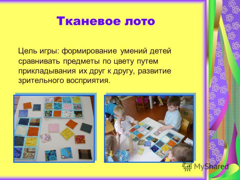 Тканевое лото Цель игры: формирование умений детей сравнивать предметы по цвету путем прикладывания их друг к другу, развитие зрительного восприятия.